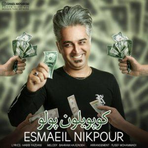 esmaeil nikpour kopoylon poli 300x300 - دانلود آهنگ جدید اسماعیل نیکپور به نام کوپویلون پولو
