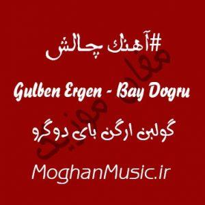 gulben ergen bay dogru 300x300 - دانلود آهنگ ترکی گولبن ارگن به نام بای دوگرو