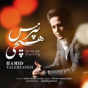 hamid talebzadeh hichi napors 300x300 - دانلود آهنگ جدید حمید طالب زاده به نام هیچی نپرس