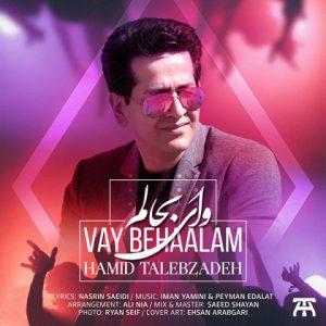 hamid talebzadeh vay be haalam 300x300 - دانلود آهنگ جدید حمید طالب زاده به نام وای به حالم