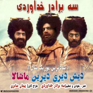 khodaverdi bros dish diri dirin mashalla 300x300 - دانلود آهنگ جدید سه برادر خداوردی به نام دیش دیری دیرین ماشالا