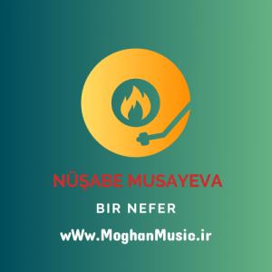 logo 7 300x300 - دانلود آهنگ جدید نوشابه موسایوا به نام بیر نفر