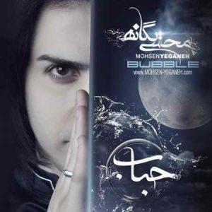 mohsen 1 300x300 - دانلود آهنگ جدید محسن یگانه به نام نمیشه
