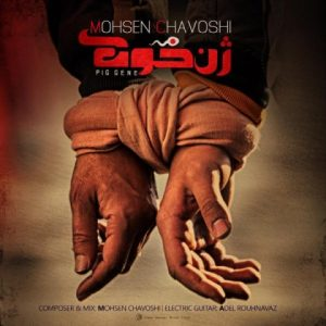 mohsen chavoshi halalam kon 2019 03 19 19 18 17 300x300 - دانلود آهنگ جدید محسن چاوشی به نام حلالم کن