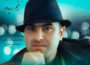 photo 2018 11 13 12 55 26 300x218 - دانلود آهنگ جدید احمد اسماعیلی به نام منیم رویام