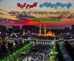 seyyid taleh boradigahi galiram karbala 300x251 - دانلود نوحه حاج سیدطالح برادیگاهی به نام گلیرم کربلا